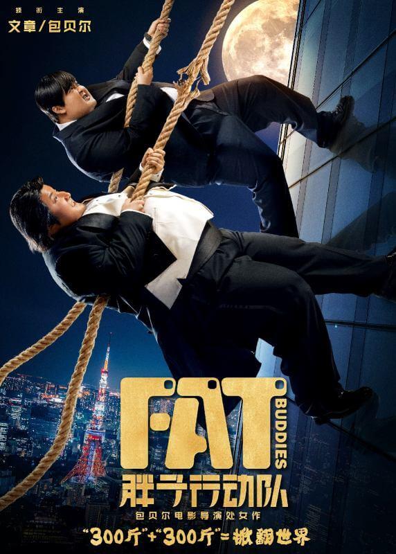 Poster phim Điệp Viên XXXL (Fat Buddies)