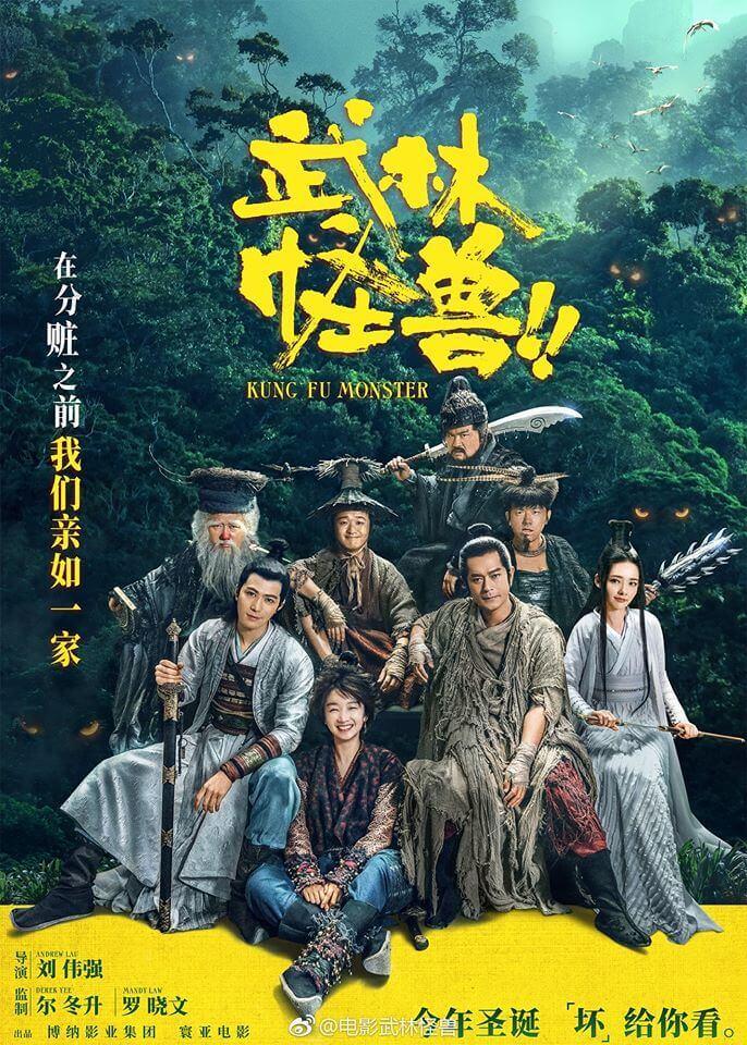 Poster phim Võ Lâm Quái Thú