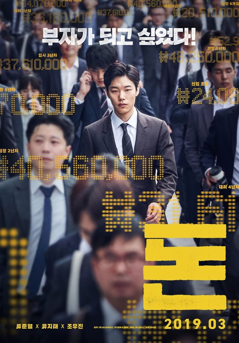 Poster phim Tiền Đen