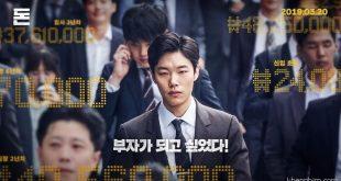 Banner phim Tiền Đen
